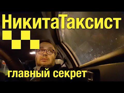 Секрет успешной работы в Яндекс.Такси