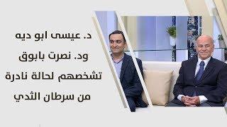 د. عيسى ابو ديه ود. نصرت بابوق - تشخصهم لحالة نادرة من سرطان الثدي