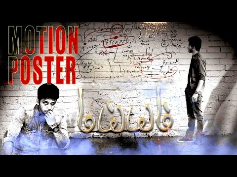 Watch the official Motion Poster of upcoming Tamil romantic comedy thriller MAIEM. The audio of this movie was launched by Kamal Hassan.  Cast:  Hashim Zain, Naveen, Kumaran Thangarajan, Pooja, Jai Quehaeni, Hasini, Muruganandham & Robo Shankar Music: KR Direction: Aditya Baskaran Banner: Harvest Entertainers, Sketchbook Productions  For more:  Subscribe to us on: www.youtube.com/TrendMusicSouth Like us on: www.facebook.com/TrendMusicSouth Follow us on: www.twitter.com/TrendMusicSouth Add us on: https://www.plus.google.com/+TrendMusicSouth