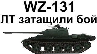 WZ-131. Красава, затащил бой!