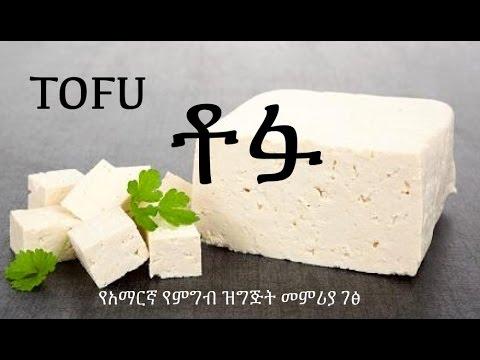 ቶፉ Tofu - የአማርኛ የምግብ ዝግጅት መምሪያ ገፅ Amharic Recipes