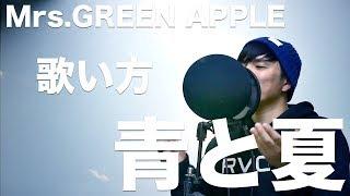 『歌い方シリーズ』Mrs.GREEN APPLE/青と夏 歌い方