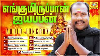 ENKUMIRIPPAN AYYAPPAN | Kalabhavan Mani | Tamil Ayyappa Devotional Songs | Audio Jukebox