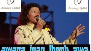 Hassan Arsmouk - awana iran lhoob awa
