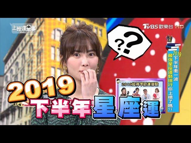 2019下半年最強星座運勢排行?! 上班這黨事 20190328 (完整版)