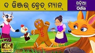 ଦ ଜିଞ୍ଜର୍ ବ୍ରେଡ୍ ମ୍ୟାନ୍   Gingerbread Man in Odia  Odia Story  Fairy Tales in Odia  Odia Fairy Tales
