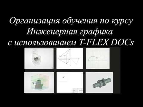 Организация обучения по курссу Инженерная компьютерная графика