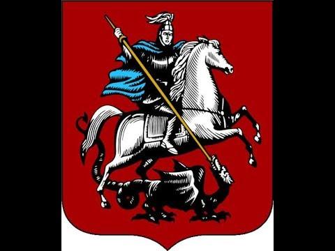 Герб Москвы история возникновения