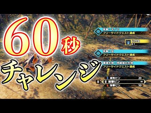 【MHRise】クエストクリア後60秒間で5つのフリーサイドクエストを達成したい【モンハンライズ実況】