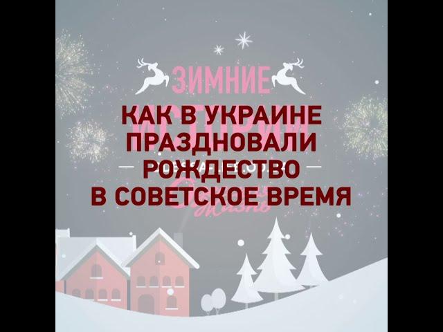 Рождество. Как это было в Украинской ССР