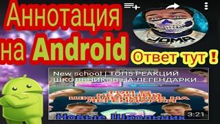 Как вставить аннотацию на Android !? Ответ тут !