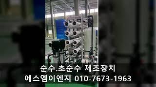 ★에스엠이엔지-초순수제조장치 경수연화장치 순수설비 초순…