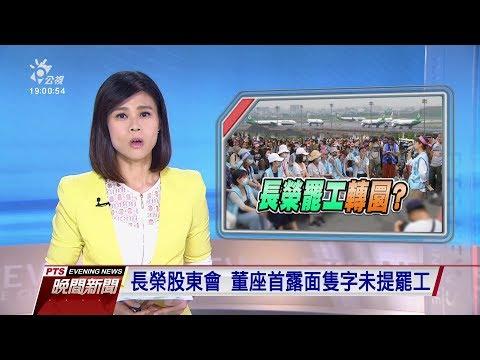 20190624 公視晚間新聞
