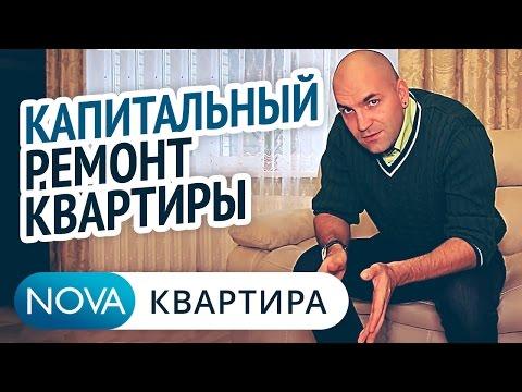 Видео Ремонт под ключ москва