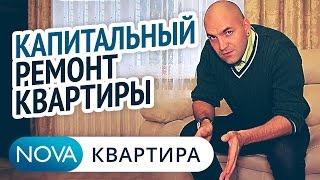 видео Ремонт квартиры в новостройке, капитальный ремонт под ключ