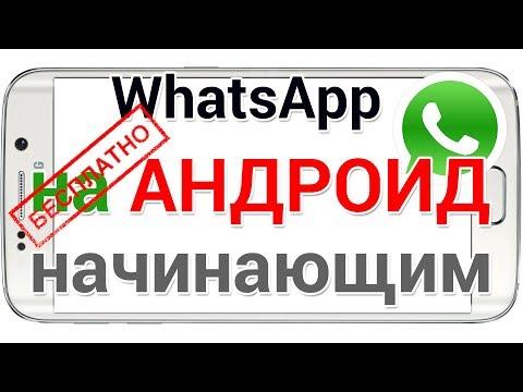 Как подключить вацап на телефон бесплатно