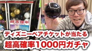 ディズニーペアチケットが当たる1000円ガチャ引いてみた! thumbnail