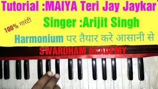 Maiya Teri Jai Jaikar ll Harmonium tutorial By Anil kamat ll Arijit singh best song l bhakti song