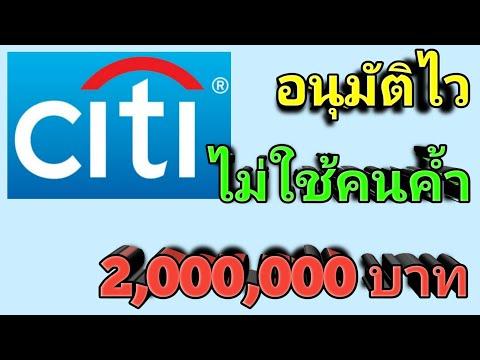 สินเชื่อส่วนบุคคลซิตี้ citibank ไม่ต้องใช้คนค้ำ วงเงินสูงสุด 2ล้านบาท ผ่อนนาน 60เดือน บัตรกดเงินสด
