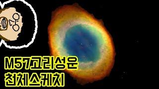M57 고리성운을 보고 그려봤습니다. 천체스케치 브이로…