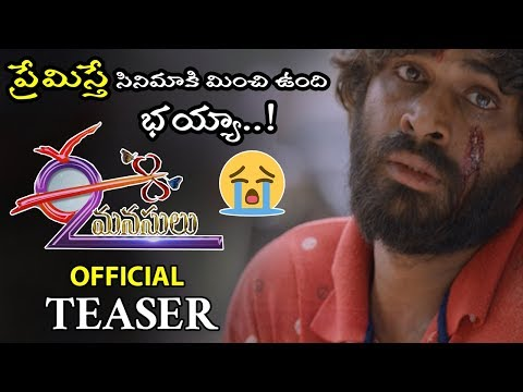 Ee Rendu Manasulu Movie official Teaser || Latest 2019 Telugu Movie Trailers || NSE