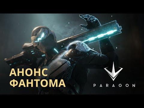 видео: Новый герой в paragon: Фантом