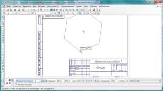 Урок 5  Построение многоугольника  Третьяк Т М