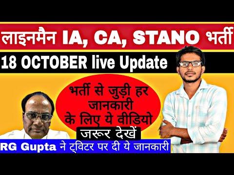 18 Oct tweets Technical helper, CA, IA, STENO latest updates news result, rg gupta tweet