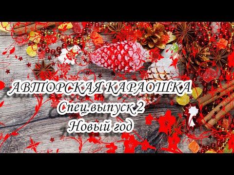 АВТОРСКАЯ КАРАОШКА ▼Спец.выпуск 2▲ Новый год