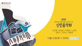 한국피아노학회 신인음악회(2020.10.22 코스모스아…