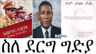 "Ethiopia: ስለ ደርግ ግድያ፦ ""አብዮቱ እና ትዝታዬ"" ሌተና ኮሎኔል ፍሰሃ ደስታ እና ""ደም ያዘለ ዶሴ"""