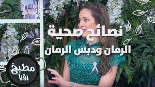 الرمان ودبس الرمان - رند الديسي