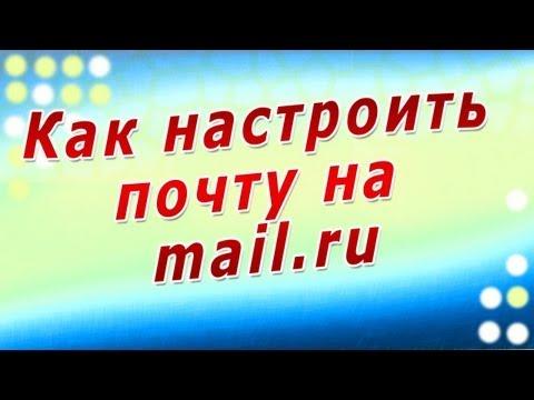Как настроить mail ru