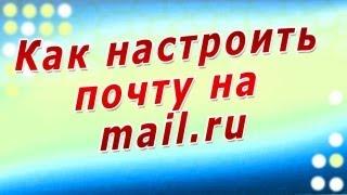 Как настроить почту на mail.ru