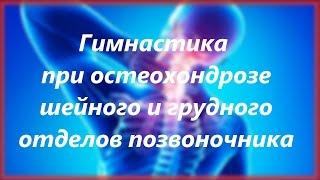 Гимнастика при остеохондрозе шейного и грудного отдела позвоночника для тех, кому за...