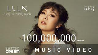 Download lagu ไม อย ในช ว ตแต อย ในห วใจ LULA OFFICIAL MV MP3