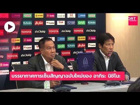 บรรยากาศงานแถลงต่อสัญญาคุมทีมชาติไทยของ นิชิโนะ