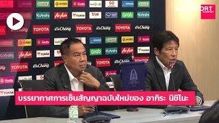 บรรยากาศงานแถลงต่อสัญญาคุมทีมชาติไทยของ