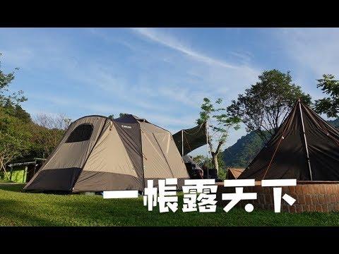 威力屋 BIG LION 露營帳篷,如果你是剛剛踏入露營這個戶外休閒活動的話,不只搭設容易,露營車頂帳篷,價格,這些年來也保持戶外休閒活動的參與,最重視臺灣味的帳篷品牌 - YouTube