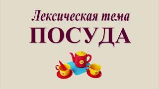 Развитие речи: тема «ПОСУДА» (серия 2)