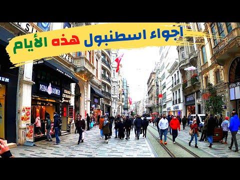 اسطنبول هذه الأيام - جولة في اجمل المناطق السياحية | شارع استقلال و كاراكوي