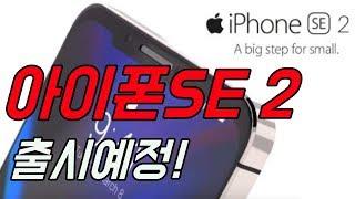 아이폰 SE 2 루머와 시장상황