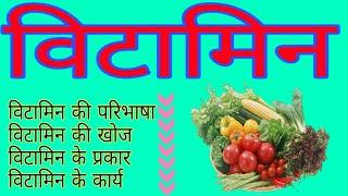 Vitamins | Explanation and Type Vitamins in hindi | विटामिन की परिभाषा, खोज, प्रकार और कार्य