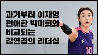 여배 박미희와 감독과 비교되는 김연경 리더십 ㄷㄷ