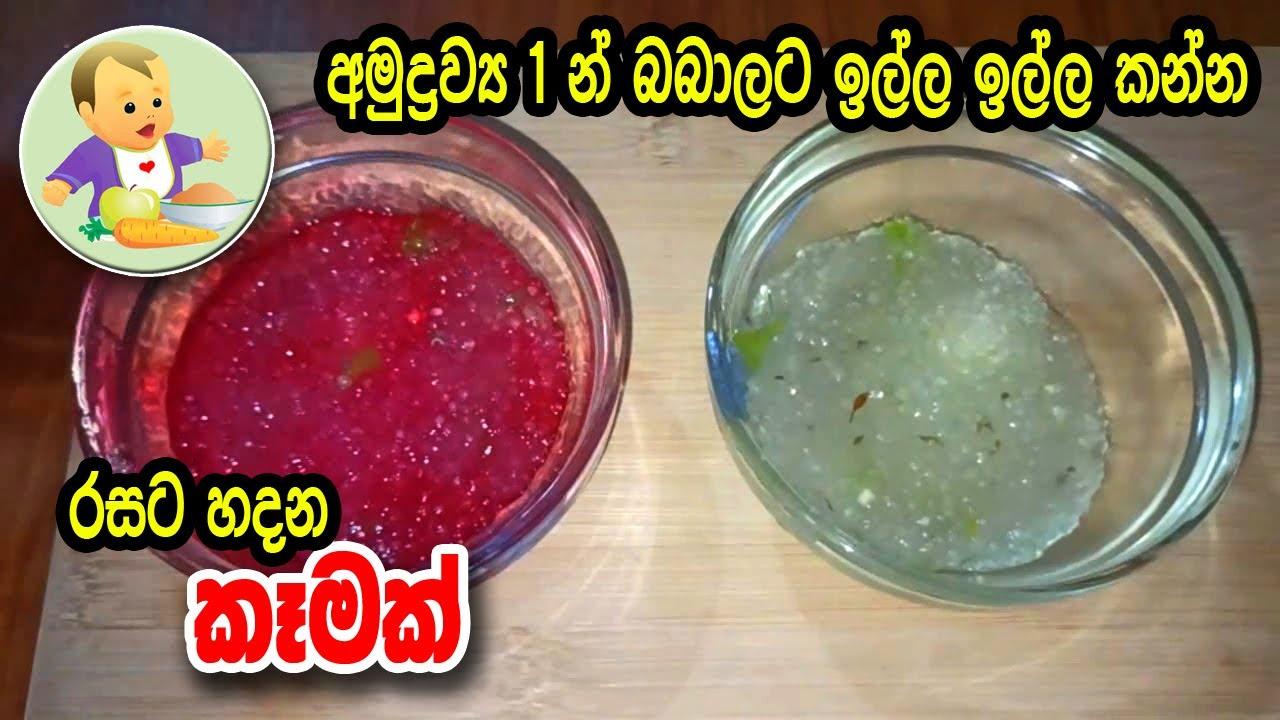 අමුද්රව්ය 1න් බබාලට ඉල්ල ඉල්ල කන්න රස කෑමක් - Baby Food Sinhala Recipe - බබාට කෑම - Babata Kema