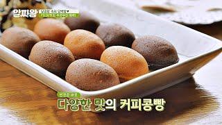 달콤함 속의 담백함♥ 커피콩빵의 무한 변신·무한 매력!…