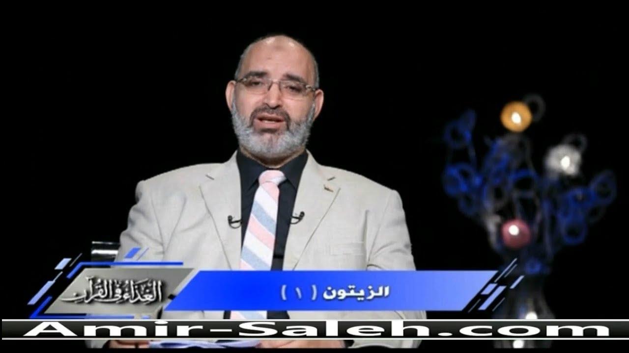 فوائد الزيتون (1) | الدكتور أمير صالح | الغذاء في القرآن