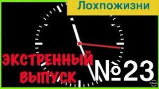 Экстренный выпуск 23: свежие новости из Беларуси