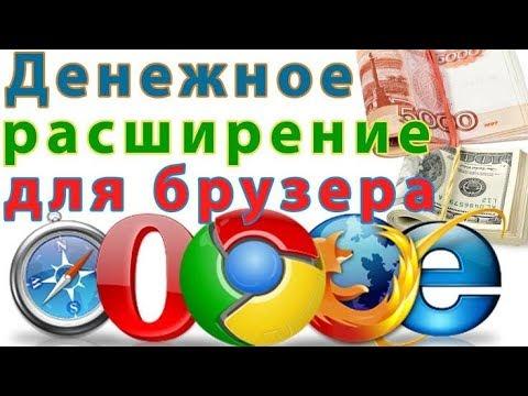 #QPush.net НОВОЕ РАСШИРЕНИЕ ДЛЯ ЗАРАБОТКА И РЕКЛАМЫ! QPush платит!
