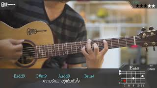 """""""Awesomeguitar"""" เพียงรัก - Silly Fools LEVEL ★ ★ ★ ☆ ☆"""